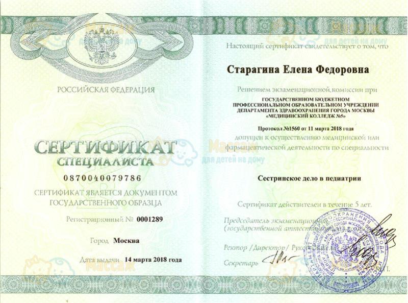 Сертификат специалиста - Москва - 2018 год
