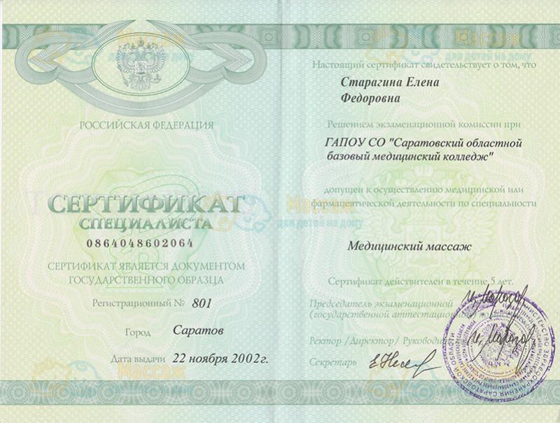 Сертификат специалиста - Саратов - 2002 год