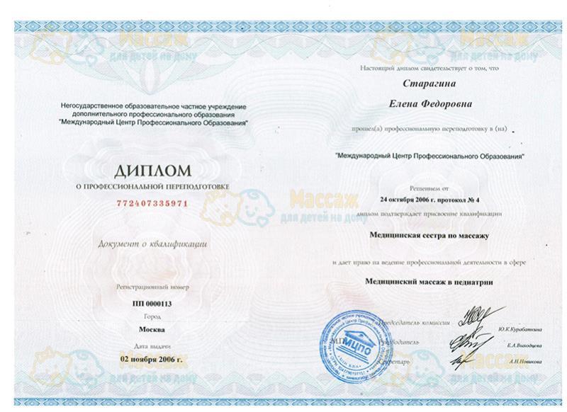 Диплом о профессиональной переподготовки - Саратов - 2002 год