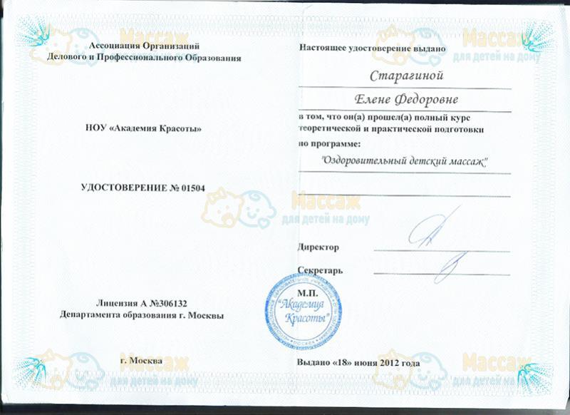 Удостоверение о прохождении курса - Москва - 2012 год