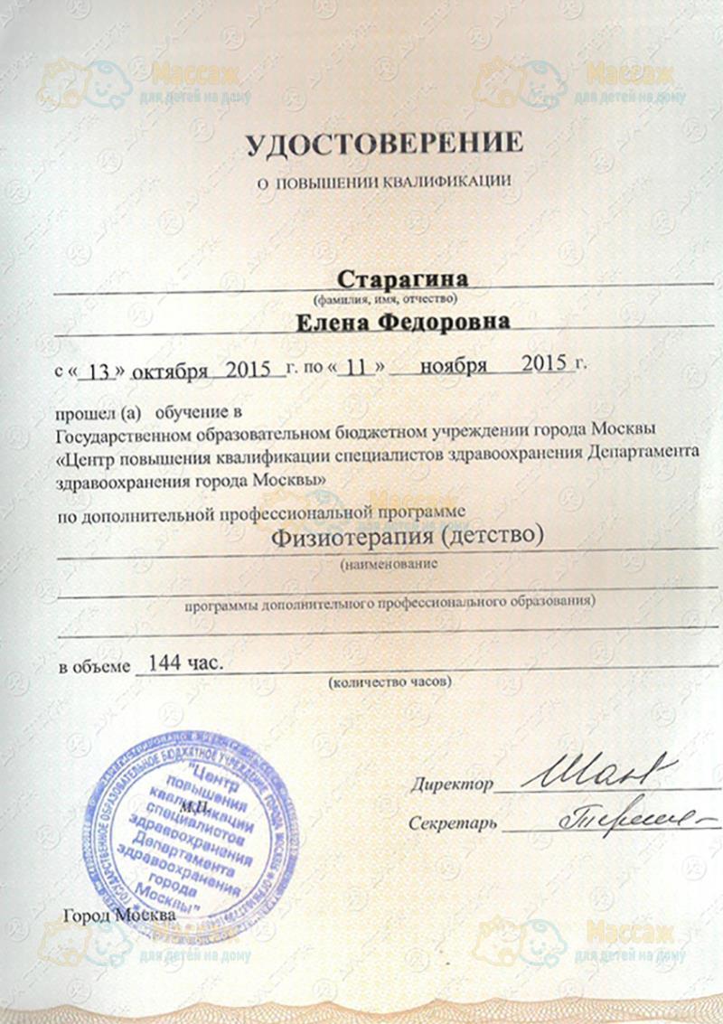 Удостоверение о повышении квалификации - Москва - 2015 год