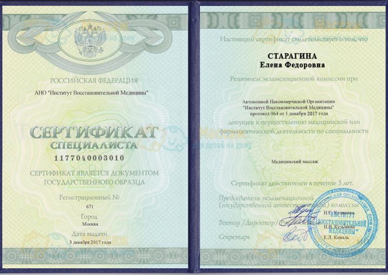 Сертификат специалиста - Москва - 2017 год