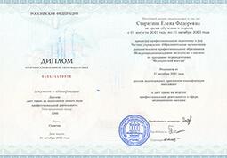 Диплом о профессиональной переподготовки - Саратов - 2001 год