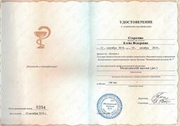 Удостоверение о повышении квалификации - Москва - 2010 год