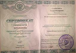 Сертификат специалиста - Москва - 2012 год
